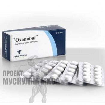 Oxanabol (Анавар - Anavar) цена - Alpha pharma