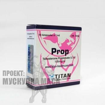 PROP - Тестостерон пропионат Titan - 10 ампули / 100 мг.
