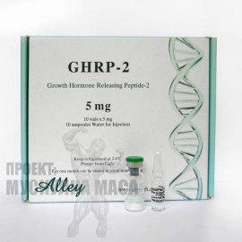 GHRP-2 Alley - кутия