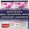 Цикъл за маса с Дека дураболин, Тестостерон и Метан (Дианабол).