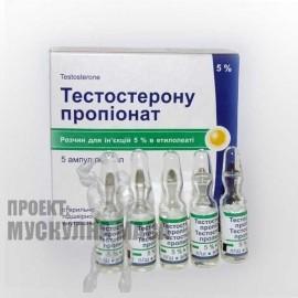 Тестостерон пропионат - Farmak