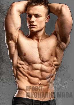 Анаболи и стероиди за релеф и чиста мускулна маса на добра цена.