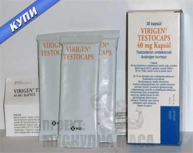Снимка на истински андриол (тестостерон ундеканоат) с търговско име Virigen Testocaps.