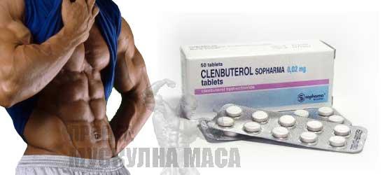 Какво действие има Кленбутерол за намаляване на мазнините и подобряване релефа на мускулите.
