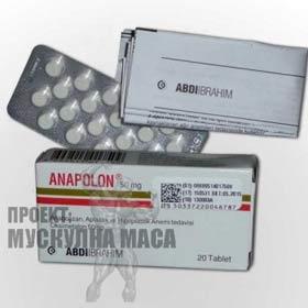 Истински, турски Анаполон от аптека. Добър и качестевен anapolon със силно действие.