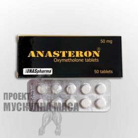 Anapolon (Anadrol) от Naspharma. Анадрол бързо увеличава мускулната маса и силата.