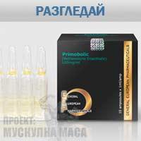Ефикасен примоболан - Primobolic GEP с добра цена и ефект.
