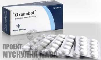 Oxanabol alpha pharma cena. Цена на истински качествен Anavar /анавар/, анабол който може да се използва за релеф от жени и мъже, без странични ефекти.